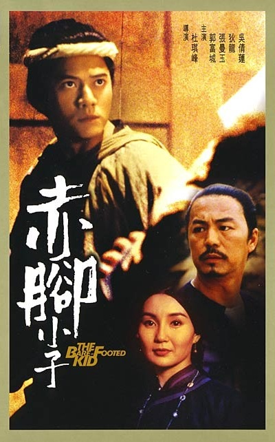 The Bare-Footed Kid Movie Poster, 1993, Aaron Kwok
