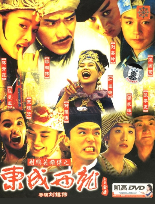 The Eagle Shooting Heroes Movie Poster, 1993, Actor: Tony Leung Chiu-Wai, Hong Kong Film
