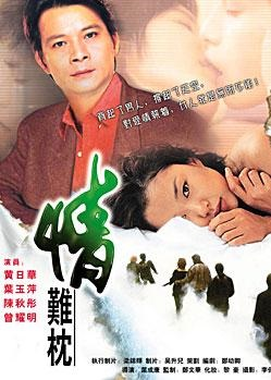 Love Is Tough movie poster, 1994
