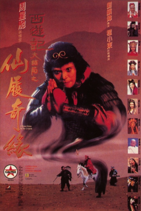 A Chinese Odyssey Part Two: Cinderella Movie Poster, 1994, Actor: Stephen Chow Sing-Chi, Hong Kong Film