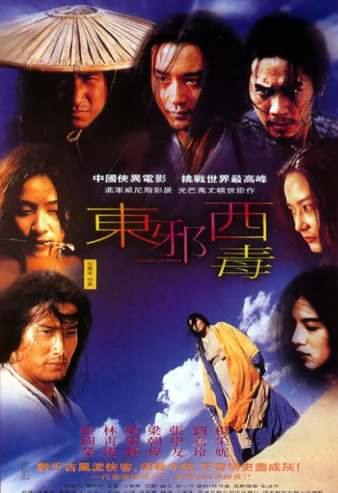 Ashes of Time Movie Poster, 1994, Actress: Maggie Cheung Man-Yuk, Hong Kong Film