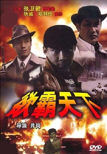 Bloody BrothersMovie Poster, 1994, Hong Kong Film
