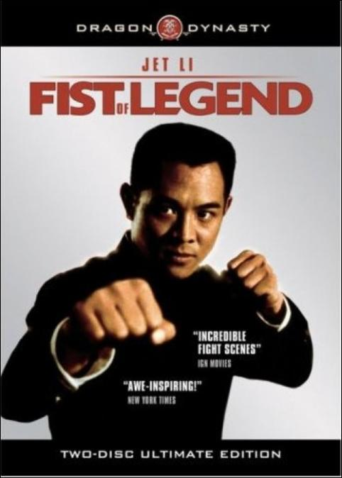 Fist of Legend Movie Poster, 1994, Actor: Jet Li Lian-Jie, Hong Kong Film