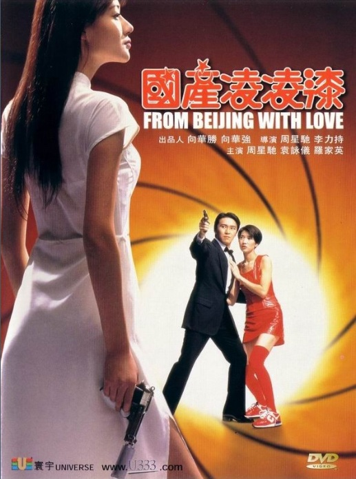 From Beijing with Love, Stephen Chow