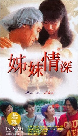 He and She Movie Poster, 1994