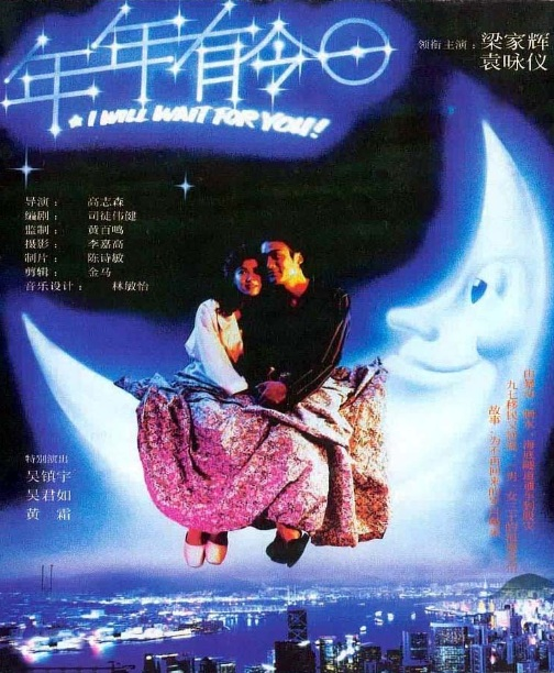 I Will Wait for You Movie Poster, 1994