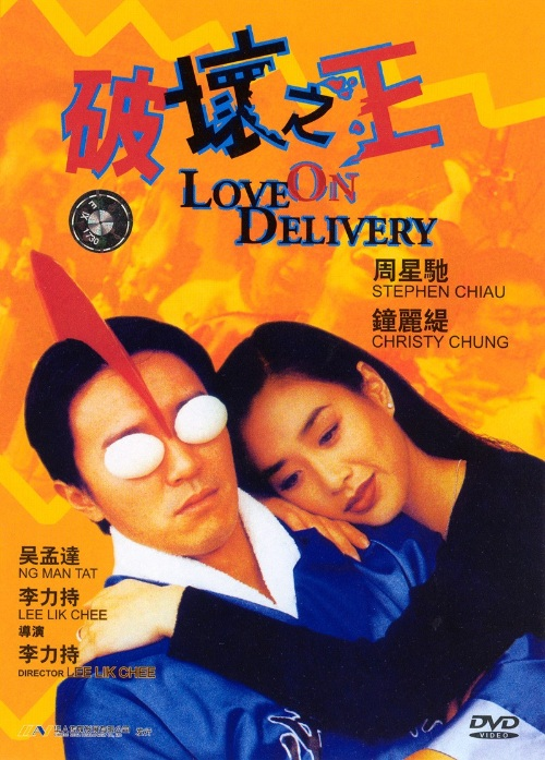 Love on Delivery Movie Poster, 1994, Actor: Stephen Chow Sing-Chi, Hong Kong Film