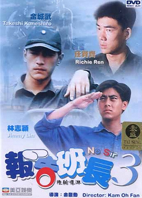 No Sir Movie Poster, 1994, Actor: Richie Ren Xian-Qi, Hong Kong Film