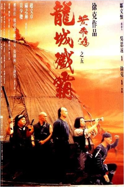 Max Mok, Hong Kong Film, Once Upon a Time in China V Movie Poster, 1994