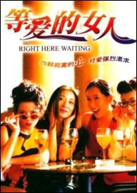 Right Here Waiting 1994