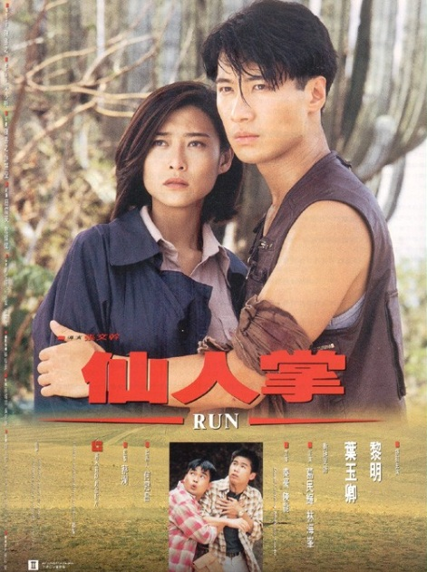 Run Movie Poster, 1994, Hong Kong Film