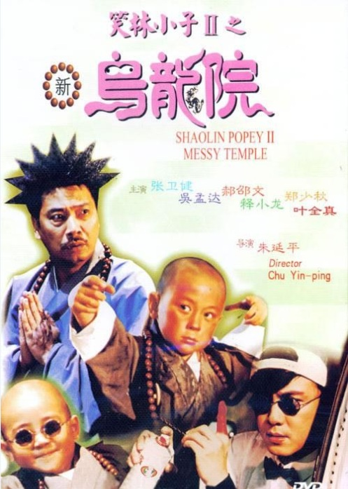 Shaolin Popey II: Messy Temple Movie Poster, 1994, Hong Kong Film
