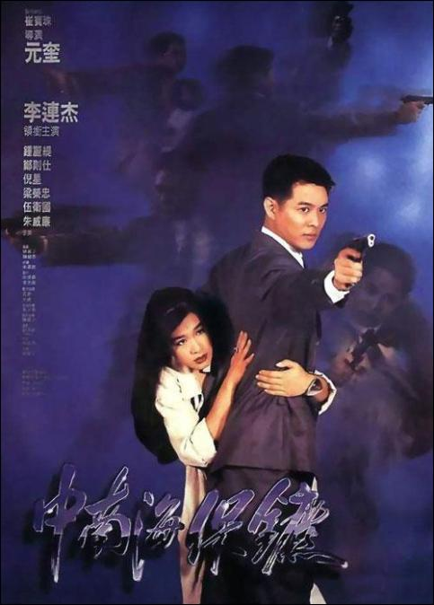 Actor: Jet Li Lian-Jie, Hong Kong Film, The Bodyguard from Beijing Movie Poster, 1994