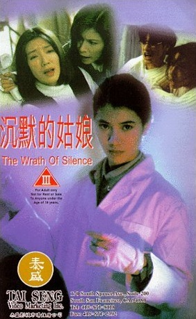 The Wrath of Silence Movie Poster, 1994