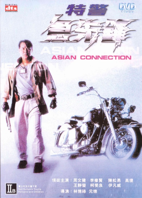 Asian Connection movie poster, 1995