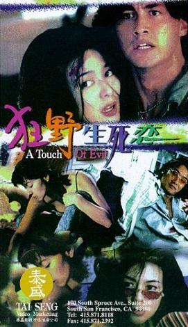 A Touch of Evil Movie Poster, 1995, Hong Kong Film