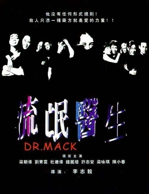 Doctor Mack Movie Poster, 1995, Actor: Jordan Chan Siu-Chun, Hong Kong Film