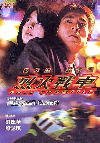 Full Throttle Movie Poster, 1995, Actress: Gigi Leung Wing-Kei, Hong Kong Film
