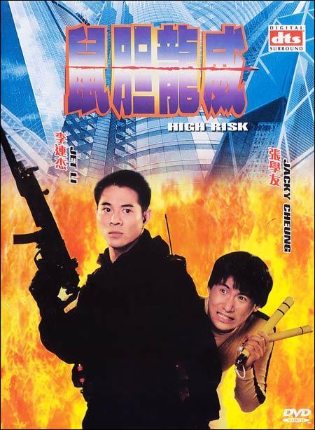 High Risk Movie Poster, 1995, Actor: Jet Li, Jacky Cheung Hok-Yau, Hong Kong Film