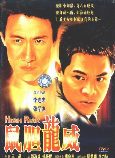 High Risk Movie Poster, 1995, Actor: Jet Li Lian-Jie, Hong Kong Film