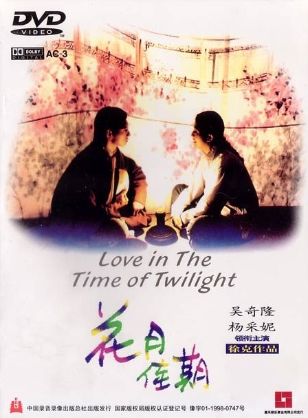 Love in the Time of Twilight Movie Poster, 1995