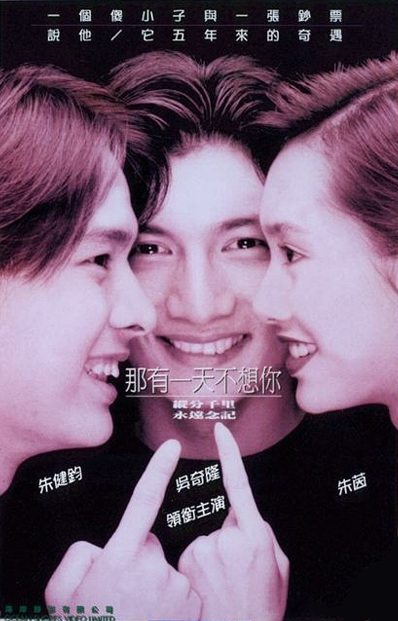 Remember M Remember E Movie Poster, 1995