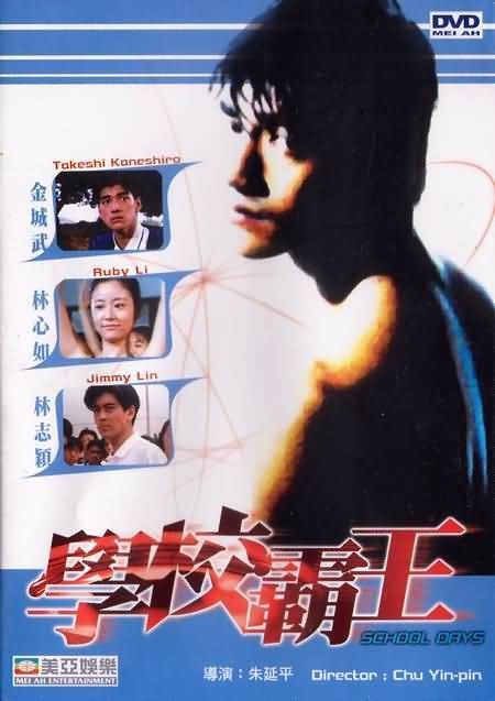 School Days Movie Poster, 1995
