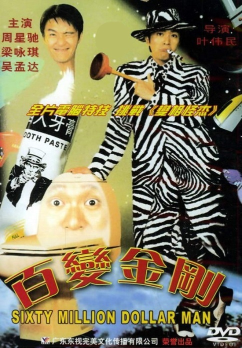 Sixty Million Dollar Man Movie Poster, 1995, Actor: Stephen Chow Sing-Chi, Hong Kong Film