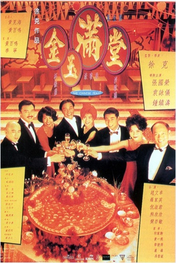 Actor: Vincent Zhao Wen-Zhuo, Hong Kong Film, The Chinese Feast Movie Poster, 1995