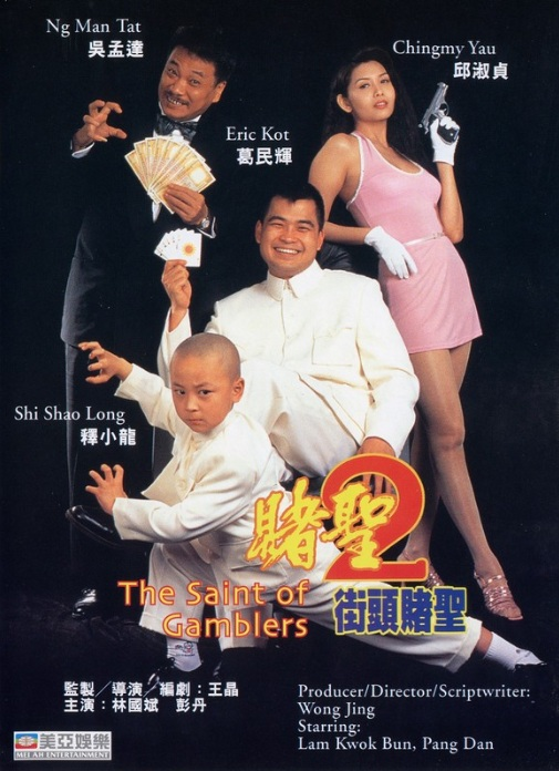 The Saint of Gamblers Movie Poster, 1995, Chingmy Yau