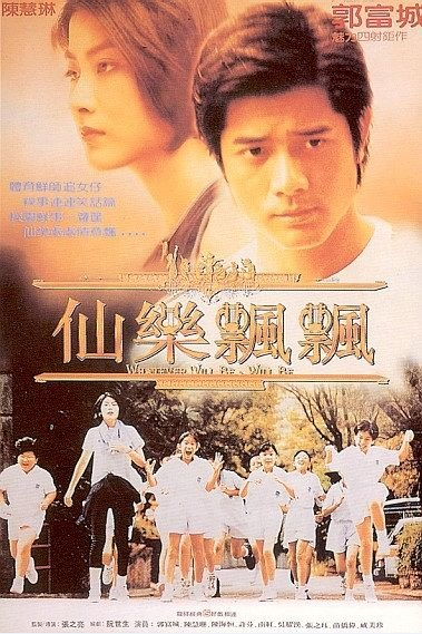 Whatever Will Be, Will Be Movie Poster, 1995, Aaron Kwok