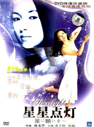 Starlight movie poster, 1996