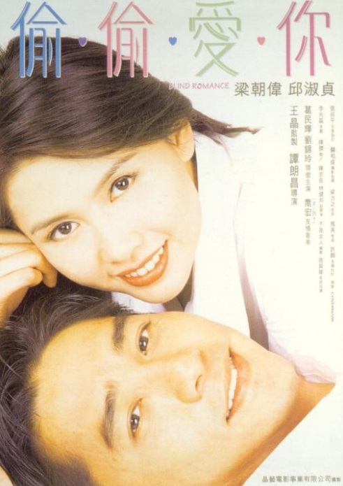 Blind Romance Movie Poster, 1996
