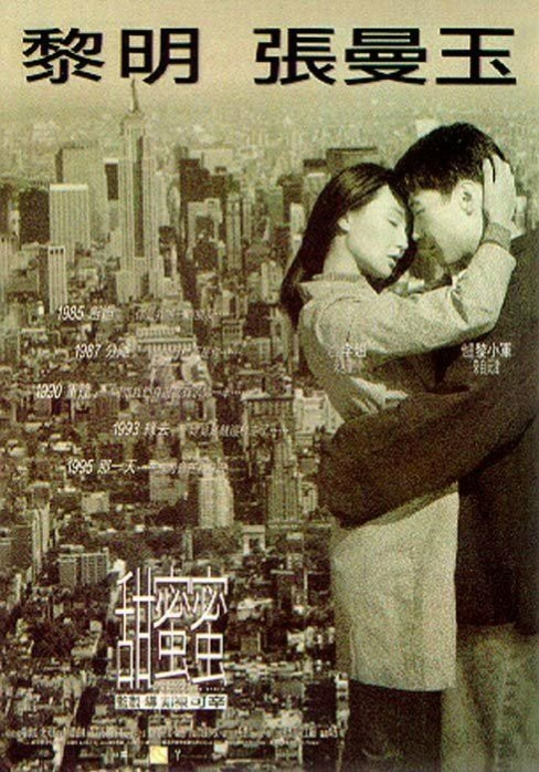 Comrades: Almost a Love Story Movie Poster, 1996, Actress: Maggie Cheung Man-Yuk, Hong Kong Film