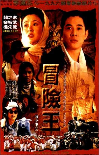 Dr. Wai in &quot;The Scripture with No Words&quot; Movie Poster, 1996, Actor: Jet Li Lian-Jie, Hong Kong Film