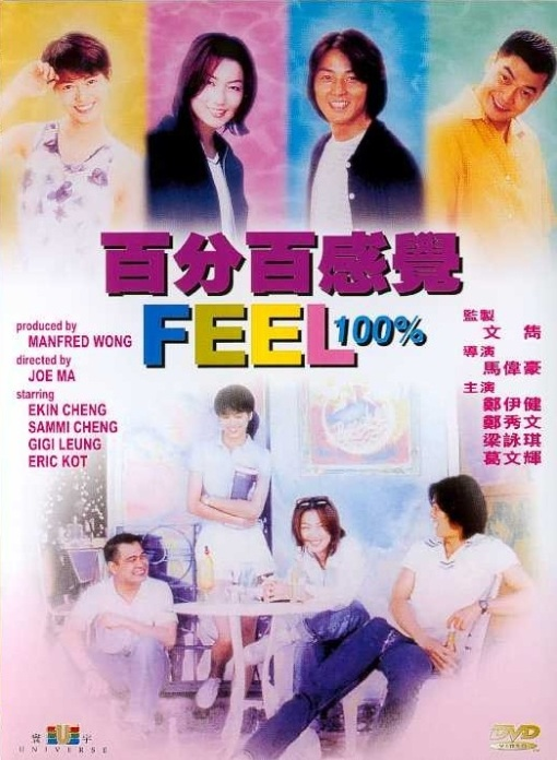 Feel 100% Movie Poster, 1996, Actress: Gigi Leung Wing-Kei, Hong Kong Film