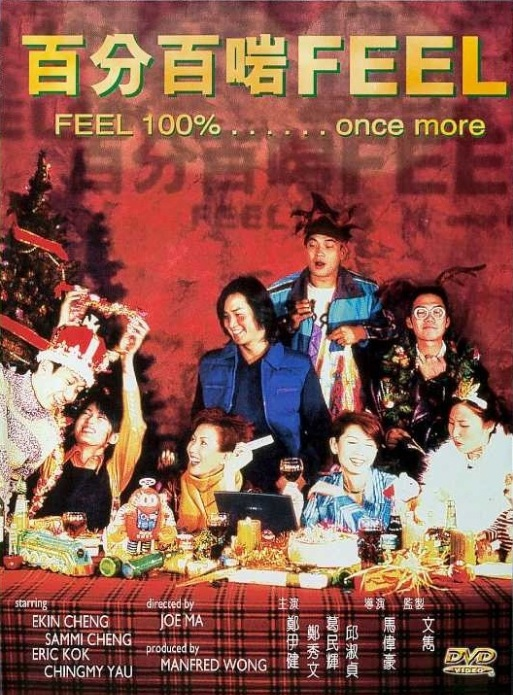 Feel 100%... Once More Movie Poster, 1996, Actress: Gigi Leung Wing-Kei, Hong Kong Film