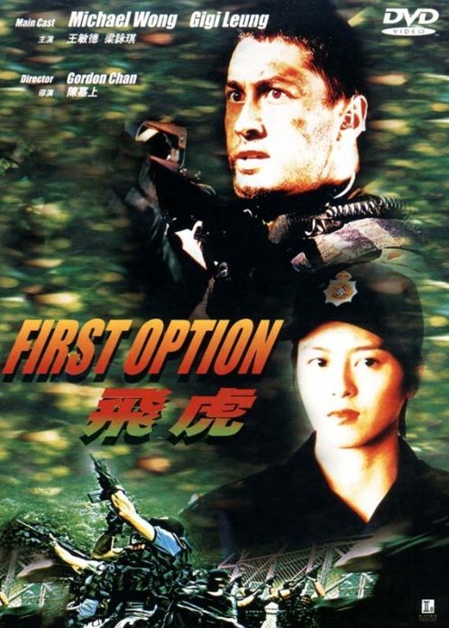 First Option Movie Poster, 1996, Actress: Gigi Leung Wing-Kei, Hong Kong Film