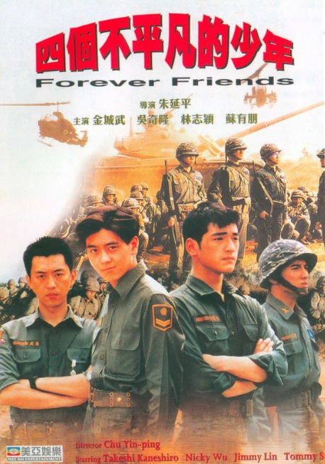Forever Friends Movie Poster, 1996, Actor: Alec Su You Peng, Taiwan Film