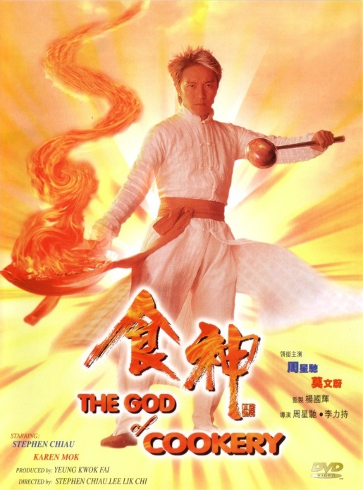 God of Cookery Movie Poster, 1996, Actor: Stephen Chow Sing-Chi, Hong Kong Film