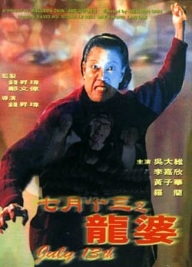 July 13th Movie Poster, 1996