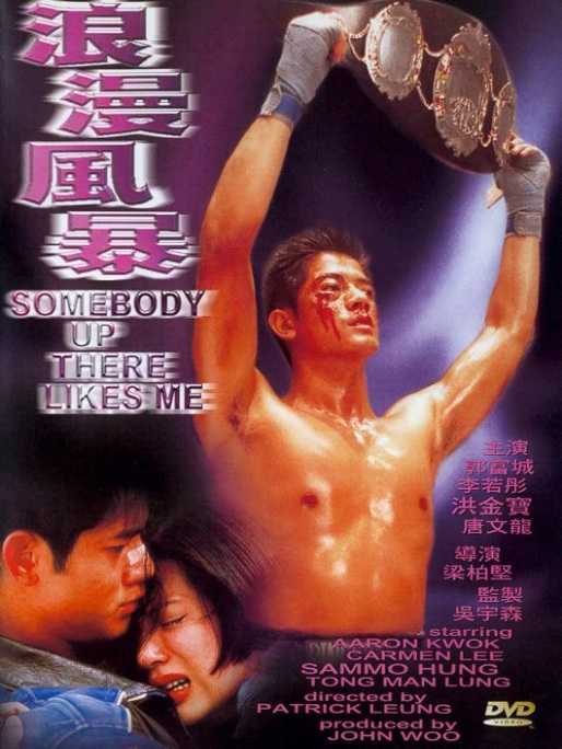 Somebody Up There Likes Me Movie Poster, 1996, Aaron Kwok