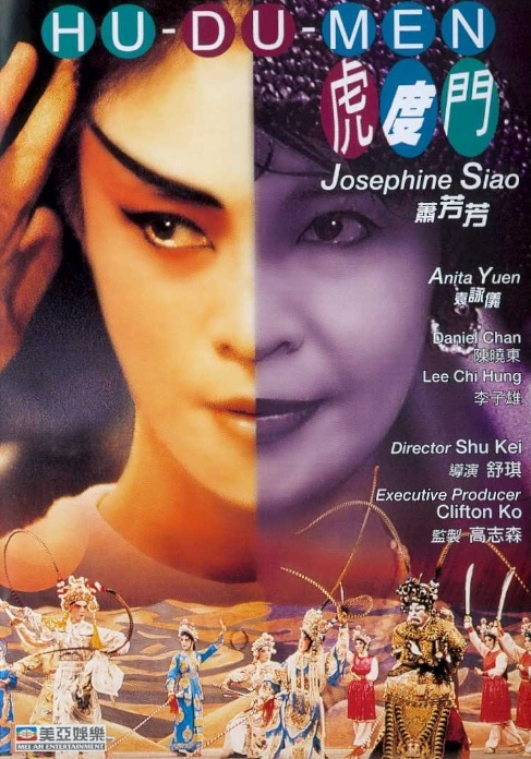 Stage Door Movie Poster, 1996, Josephine Siao