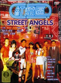 Street Angels Movie Poster, 1996