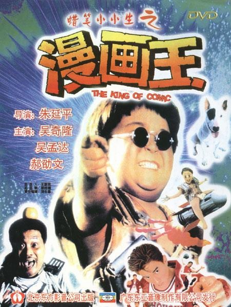 The King of Comic Poster, 1996