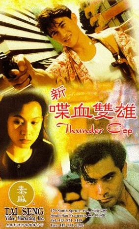 Thunder Cop Movie Poster, 1996