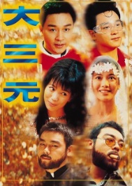 Tri-Star Movie poster, 1996