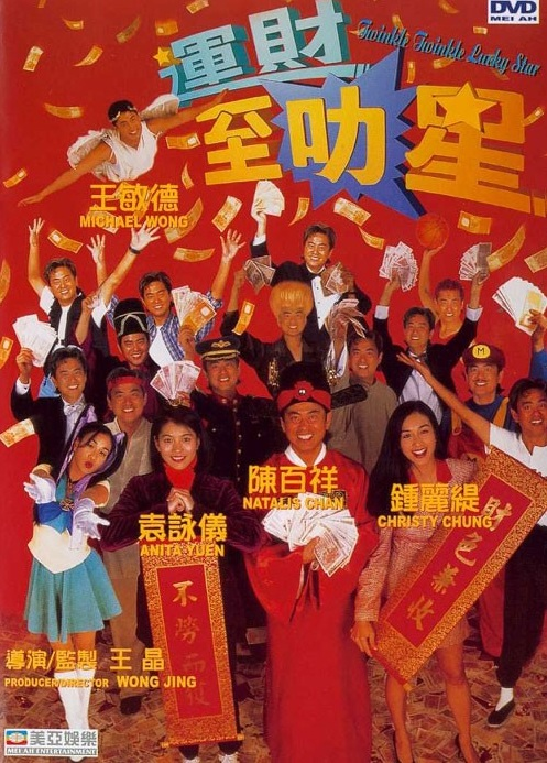 Twinkle Twinkle Lucky Star Movie Poster, 1996
