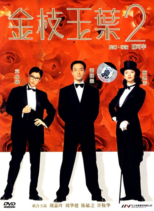 Who's the Woman, Who's the Man? Movie Poster, 1996
