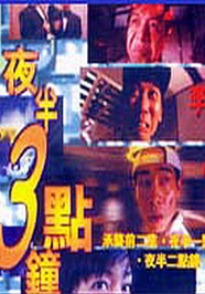 03:00 A.M. Movie Poster, 1997